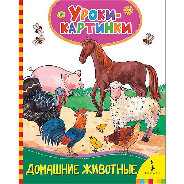Уроки-картинки Домашние животныеОзнакомление с окружающим миром<br>Характеристики товара:<br><br>• ISBN: 9785353083610;<br>• возраст: от 0 лет;<br>• иллюстрации: цветные;<br>• переплет: твердый;<br>• материал: картон;<br>• количество страниц: 10;<br>• формат: 22х17х0,6 см.;<br>• вес: 150 гр.;<br>• издательство: Росмэн;<br>• страна: Россия.<br><br>«Домашние животные» из серии «Уроки-картинки» - это увлекательное обучающее издание для самых маленьких, которое в веселой игровой форме познакомит малыша с основными домашними животными, обитающими с нами по соседству.<br><br>Книги этой серии дадут ребенку представление о многих базовых понятиях, помогут развить необходимые для возраста навыки. Рассматривая картинки и выполняя интересные задания, ребенок учится концентрировать внимание, решать простейшие задачи, развивает речь. Развивающие и обучающие элементы в этой серии прекрасно сочетаются с высоким художественным уровнем иллюстрирования.<br><br>«Домашние животные. Уроки-картинки», 10 стр., Изд. Росмэн можно купить в нашем интернет-магазине.<br>Ширина мм: 220; Глубина мм: 170; Высота мм: 6; Вес г: 152; Возраст от месяцев: 0; Возраст до месяцев: 36; Пол: Унисекс; Возраст: Детский; SKU: 7931710;