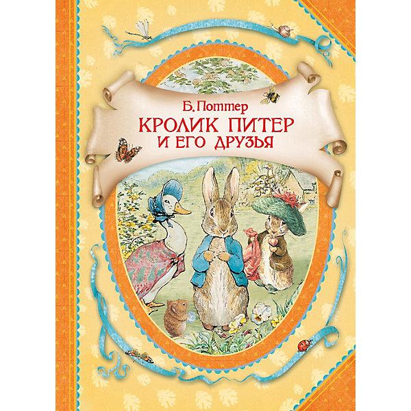 Росмэн В гостях у сказки Кролик Питер, Б. Поттер росмэн сказки о уайльд