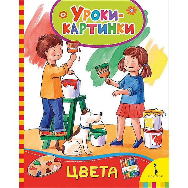 Уроки-картинки ЦветаИзучаем цвета и формы<br>Характеристики товара:<br><br>• ISBN: 9785353083542;<br>• возраст: от 0 лет;<br>• иллюстрации: цветные;<br>• переплет: твердый;<br>• материал: картон;<br>• количество страниц: 10;<br>• формат: 22х17х0,6 см.;<br>• вес: 150 гр.;<br>• издательство: Росмэн;<br>• страна: Россия.<br><br>«Цвета» из серии «Уроки-картинки» - это увлекательное обучающее издание для самых маленьких, которое в веселой игровой форме с красочными картинками познакомит малыша с основными цветами и научит их различать.<br><br>Книги этой серии дадут ребенку представление о многих базовых понятиях, помогут развить необходимые для возраста навыки. Рассматривая картинки и выполняя интересные задания, ребенок учится концентрировать внимание, решать простейшие задачи, развивает речь. Развивающие и обучающие элементы в этой серии прекрасно сочетаются с высоким художественным уровнем иллюстрирования.<br><br>«Цвета. Уроки-картинки», 10 стр., Изд. Росмэн можно купить в нашем интернет-магазине.<br>Ширина мм: 220; Глубина мм: 170; Высота мм: 6; Вес г: 152; Возраст от месяцев: 0; Возраст до месяцев: 36; Пол: Унисекс; Возраст: Детский; SKU: 7931722;