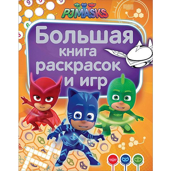 Росмэн Большая книга раскрасок и игр