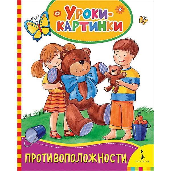"Росмэн Уроки-картинки ""Противоположности"""