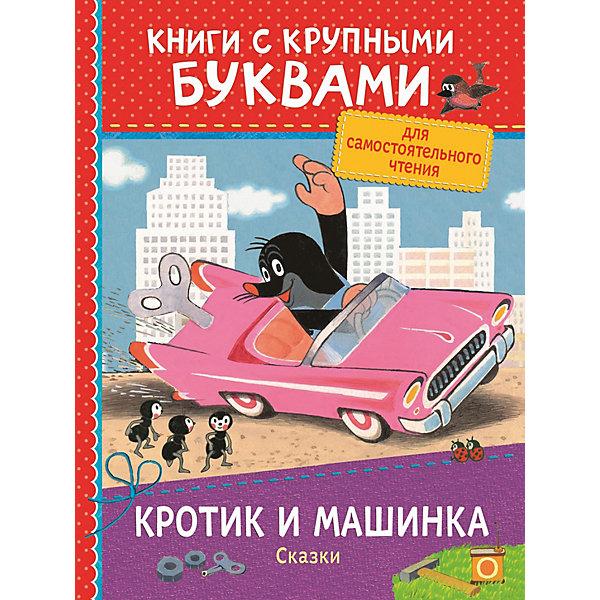 Росмэн Книга с крупными буквами Кротик и машинка. Сказки