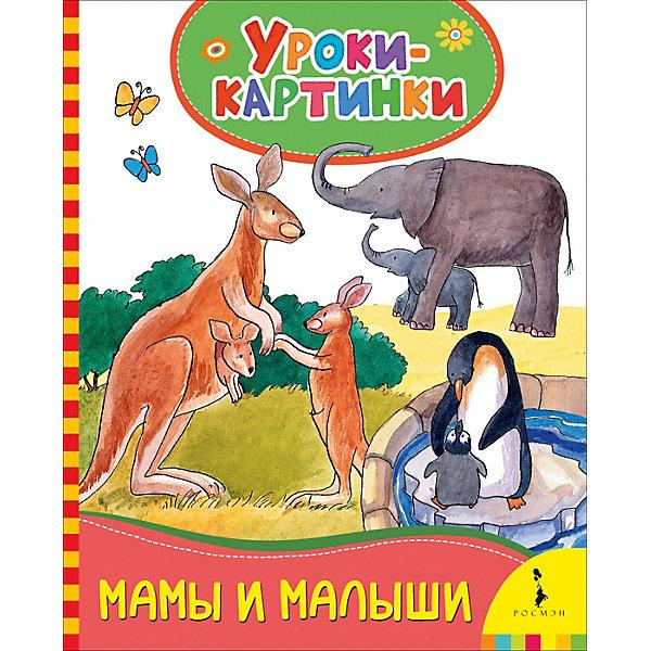 Уроки-картинки Мамы и малышиОзнакомление с окружающим миром<br>Характеристики товара:<br><br>• ISBN: 9785353083634;<br>• возраст: от 0 лет;<br>• иллюстрации: цветные;<br>• переплет: твердый;<br>• материал: картон;<br>• количество страниц: 10;<br>• формат: 22х17х0,6 см.;<br>• вес: 150 гр.;<br>• издательство: Росмэн;<br>• страна: Россия.<br><br>«Мамы и малыши» из серии «Уроки-картинки» - это увлекательное обучающее издание для самых маленьких, представляет собой наполненные красочными иллюстрациями страницы, на которых изображены животные вместе со своими детенышами. <br><br>Книги этой серии дадут ребенку представление о многих базовых понятиях, помогут развить необходимые для возраста навыки. Рассматривая картинки и выполняя интересные задания, ребенок учится концентрировать внимание, решать простейшие задачи, развивает речь. <br><br>«Мама и малыши. Уроки-картинки», 10 стр., Изд. Росмэн можно купить в нашем интернет-магазине.<br>Ширина мм: 220; Глубина мм: 170; Высота мм: 6; Вес г: 152; Возраст от месяцев: 0; Возраст до месяцев: 36; Пол: Унисекс; Возраст: Детский; SKU: 7931794;