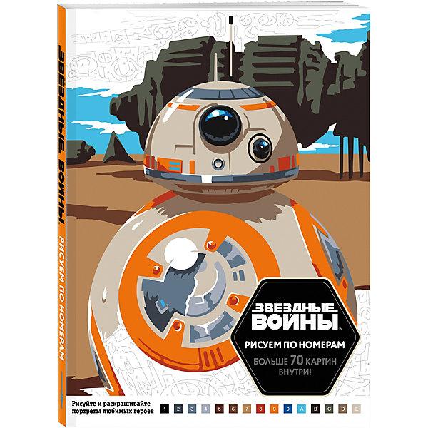 Раскраска по номерам Звёздные войны, 70 картинЗвездные войны Товары для фанатов<br>Характеристики:<br><br>• тип игрушки: книга;<br>• возраст: от 12 лет;<br>• материал: бумага;<br>• ISBN:  978-5-04-088737-8;<br>• редактор: Коробкина Т.;<br>• количество страниц: 96 (офсет);<br>• переплет: твердый;<br>• вес: 388 гр;<br>• размер: 22х28х0,7 см;<br>• издательство: Эксмо.<br><br>Книга «Звёздные войны. Рисуем по номерам» Эксмо – это новый формат творчества! <br>Откройте заново легендарную вселенную, раскрашивая любимых героев по номерам: от Скрытой угрозы до Пробуждения Силы.<br><br>Закрашивайте секции и перед вами предстанут Дарт Вейдер, С3PO, Лея, Энакин Скайуокер и другие любимые герои. Конечно, мы не забыли и про военную технику: Сокол Тысячелетия, Джедайский истребитель Энакина и другие корабли.<br><br><br>Книгу «Звёздные войны. Рисуем по номерам»  Эксмо  можно купить в нашем интернет-магазине.<br>Ширина мм: 280; Глубина мм: 210; Высота мм: 8; Вес г: 383; Возраст от месяцев: 72; Возраст до месяцев: 144; Пол: Унисекс; Возраст: Детский; SKU: 7932073;