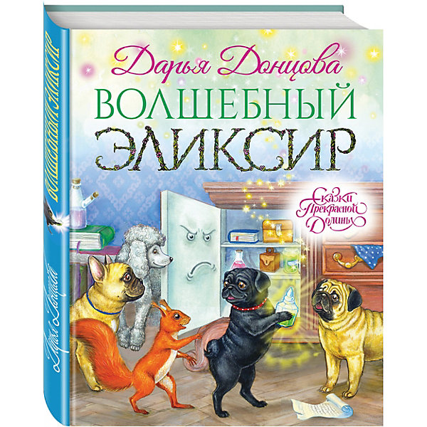 Эксмо Сказка Волшебный эликсир, Д. Донцова