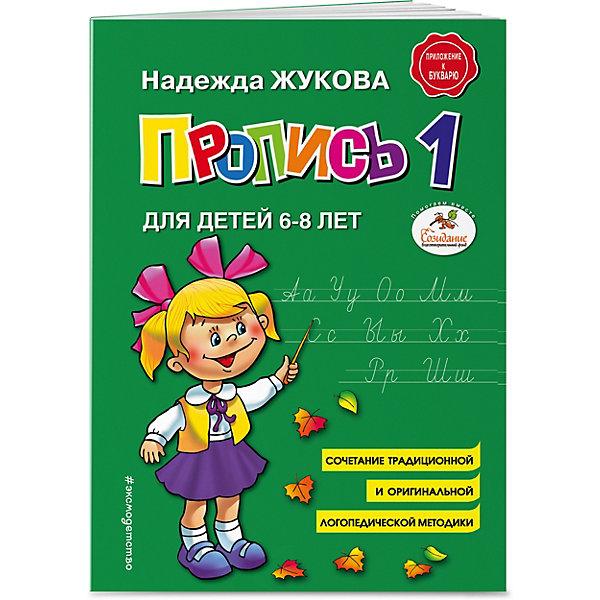 Пропись 1, для детей 6-8 лет Эксмо