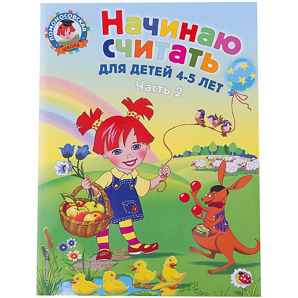 Эксмо Начинаю считать: для детей 4-5 лет, часть 2 эксмо начинаю считать для детей 4 5 лет