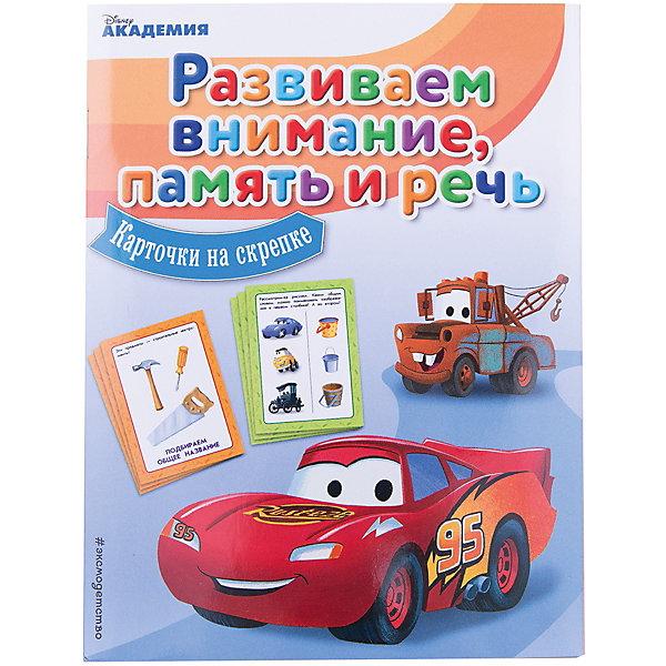 Развиваем внимание, память и речь Тачки, карточки на скрепкеКниги для развития мышления<br>Характеристики:<br><br>• тип игрушки: книга;<br>• возраст: от 4 лет;<br>• материал: бумага;<br>• ISBN: 978-5-699-93516-1;<br>• количество страниц: 32;<br>• переплет: покет;<br>• вес: 61 р;<br>• размер: 16,4х12,3 х0,4 см;<br>• издательство: Эксмо.<br><br>Книга «Развиваем внимание, память и речь» - современная методика для современных детей подойдет для ребят от 4 лет. Пособие можно использовать и как развивающую книгу, и как набор игровых карточек. Оно выгодно отличает простота подачи обучающего материала. <br><br>Его можно использовать и как набор ярких игровых карточек, и как компактную развивающую книгу, по которой удобно заниматься с малышом дома или взять её с собой на прогулку, в дорогу, в гости. Выполняя увлекательные задания, ребёнок вместе с принцессами Disney освоит такие понятия, как слева, справа, внизу, вверху, впереди, позади и т.д. А главное, дошкольник получит не только пользу, но и радость!<br><br>Книгу «Развиваем внимание, память и речь» можно купить в нашем интернет-магазине.<br>Ширина мм: 164; Глубина мм: 123; Высота мм: 4; Вес г: 62; Возраст от месяцев: 48; Возраст до месяцев: 6; Пол: Мужской; Возраст: Детский; SKU: 7932119;
