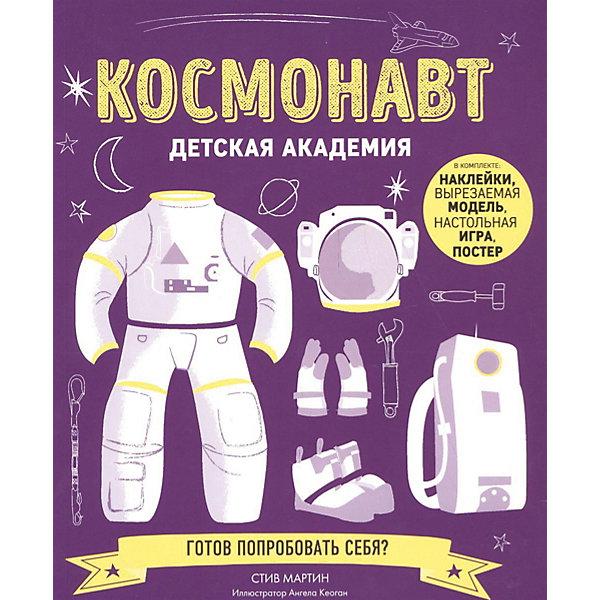Эксмо Книжка с наклейками Детская академия Космонавт