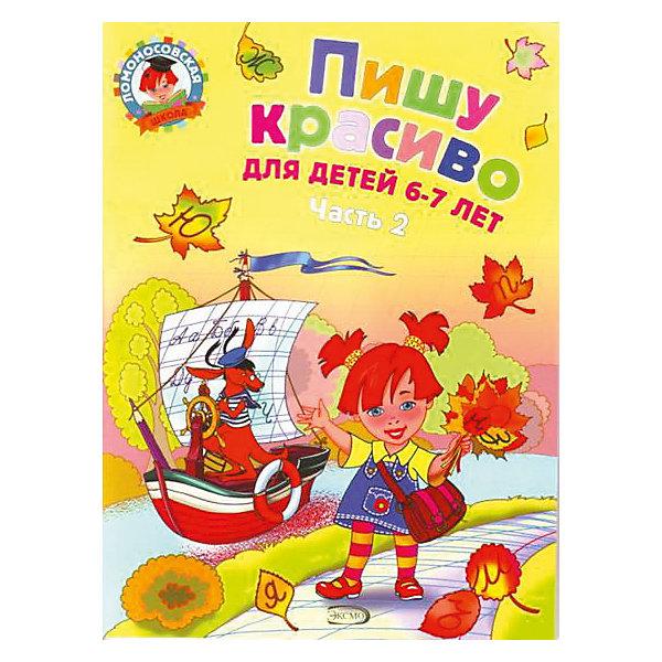 Эксмо Пишу красиво: для детей 6-7 лет, часть 2 володина наталья владимировна пишу буквы для детей 5 6 лет