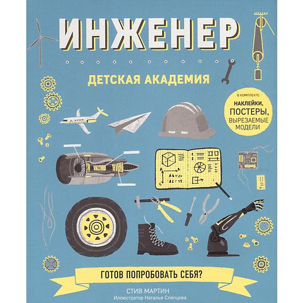 Книжка с наклейками Детская академия ИнженерКнижки с наклейками<br>Характеристики:<br><br>• тип игрушки: книга;<br>• возраст: от 6 лет;<br>• материал: бумага;<br>• ISBN:  978-5-699-99262-1;<br>• автор: Стив Мартин;<br>• количество страниц: 64;<br>• переплет: твердый;<br>• вес: 266 гр;<br>• размер: 24,1х20х0,7 см;<br>• издательство: Эксмо.<br><br>Книга «Инженер. Детская академия» Эксмо - это обучающая книга-игра. Ребенок сможет попробовать себя в роли инженера разных областей: механика, аэродинамика, роботостроение, энергетика и даже сопромат! Думаете, это сложно? Нисколько! В легкой форме игры ребенок познакомится с основами техники. В книге вы найдете набор наклеек и несколько настольных игр.<br><br>Книгу «Инженер. Детская академия»  Эксмо  можно купить в нашем интернет-магазине.<br>Ширина мм: 241; Глубина мм: 199; Высота мм: 7; Вес г: 266; Возраст от месяцев: 72; Возраст до месяцев: 144; Пол: Унисекс; Возраст: Детский; SKU: 7932131;