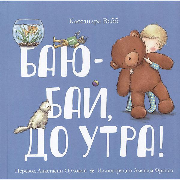 Стихи для малышей Баю-бай, до утра!Ознакомление с художественной литературой<br>Характеристики:<br><br>• тип игрушки: книга;<br>• возраст: от 6 лет;<br>• материал: бумага;<br>• ISBN: 978-5-00117-047-1; <br>• автор: Вебб Кассандра;<br>• художник: Фрэнси Аманда;<br>• количество страниц: 24;<br>• переплет: мягкий;<br>• вес: 304 гр;<br>• размер: 22х22х1 см;<br>• издательство: Mann.<br><br>Книга «Баю-бай, до утра! Mann, Ivanov and Ferber»  включает забавное стихотворение о мальчике, который не хочет ложиться спать и предлагает маме уложить вместо него кого-нибудь еще: собаку, кошку, рыбку, братика, соседа... Знакомая для вас ситуация? Конечно, так обидно отправляться в кровать, когда все еще бодрствуют, и столько интересного происходит вокруг!<br><br>Эта добрая книга станет прекрасным чтением перед сном. Малыш узнает в герое самого себя, и, возможно, вместе с книгой найдется способ ложиться спать с хорошим настроением, а не скандалом. Ритмичные и понятные стихи из книги отлично запоминаются и станут отличным сопровождением ежедневного вечернего ритуала.<br><br>Книгу «Баю-бай, до утра! Mann, Ivanov and Ferber»   можно купить в нашем интернет-магазине.<br>Ширина мм: 218; Глубина мм: 218; Высота мм: 8; Вес г: 266; Возраст от месяцев: 0; Возраст до месяцев: 12; Пол: Унисекс; Возраст: Детский; SKU: 7932139;