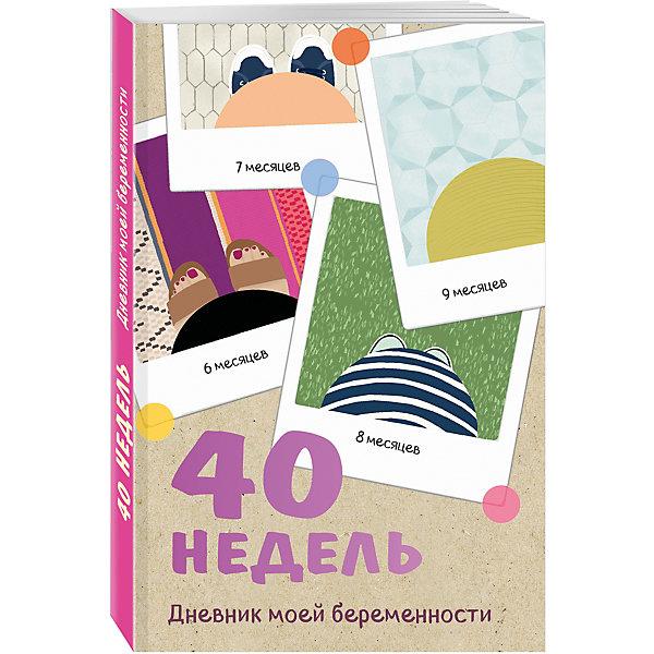 40 недель. Дневник моей беременностиБеременность, роды<br>Характеристики:<br><br>• тип игрушки: книга;<br>• возраст: от 16 лет;<br>• материал: бумага;<br>• ISBN:  978-5-699-95785-9; <br>• автор: Покрэс Кейт;<br>• художник: Покрэс Кейт;<br>• переводчик: Видавская Д. А.;<br>• количество страниц: 144;<br>• вес: 238 гр;<br>• размер: 21х13,7х1,1 см;<br>• издательство: Эксмо.<br><br>Книга «40 недель. Дневник моей беременности» подойдет для читателя от 16 лет.  За 40 недель может случиться многое: внезапные перепады настроения, необъяснимые желания, моменты искреннего изумления и яркие эмоции, не говоря уже о беспокойных ночах, растущем животе и постоянно пополняющемся списке советов от докторов, родных, друзей и даже малознакомых людей. Событий вокруг так много, и нелегко уследить за всем, что ты переживаешь. Этот иллюстрированный дневник создан для того, чтобы ты могла зафиксировать в нем все, что будет происходить в эти необычайные недели, вклеить смешные фотографии и посмеяться над разными забавными ситуациями во время беременности.<br><br>Книгу «40 недель. Дневник моей беременности» Эксмо  можно купить в нашем интернет-магазине.<br>Ширина мм: 210; Глубина мм: 137; Высота мм: 11; Вес г: 231; Возраст от месяцев: 192; Возраст до месяцев: 2147483647; Пол: Женский; Возраст: Детский; SKU: 7932141;