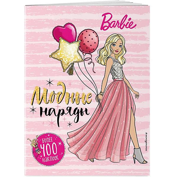 Книжка с наклейками Barbie Модные наряды, 400 наклеекКнижки с наклейками<br>Характеристики:<br><br>• тип игрушки: книга;<br>• возраст: от 4 лет;<br>• материал: бумага;<br>• ISBN:  978-5-699-94186-5; <br>• количество страниц: 20 (мелованные);<br>• вес: 242 гр;<br>• размер: 32,5х24х0,3 см;<br>• издательство: Эксмо.<br><br>Книга «400 наклеек. Модные наряды» позволит открыть для себя уникальный стиль Барби! Игры, задания и 400 ярких наклеек станут твоим гидом по удивительному и изменчивому миру моды. А что выберешь ты - роскошь вечернего наряда или уют любимого свитера?<br><br>Книгу «400 наклеек. Модные наряды» можно купить в нашем интернет-магазине.
