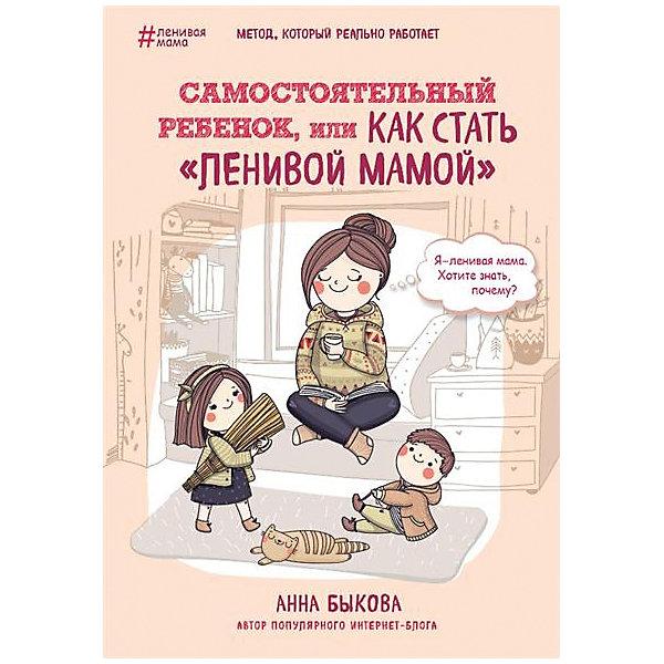 """Бомбора Психология """"Самостоятельный ребенок, или Как стать ленивой мамой"""""""