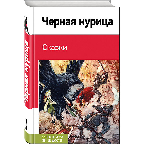 Эксмо Сказки Черная курица курица по сычуаньски