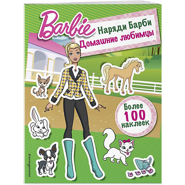 Эксмо Книжка с наклейками Наряды Barbie. Домашние любимцы