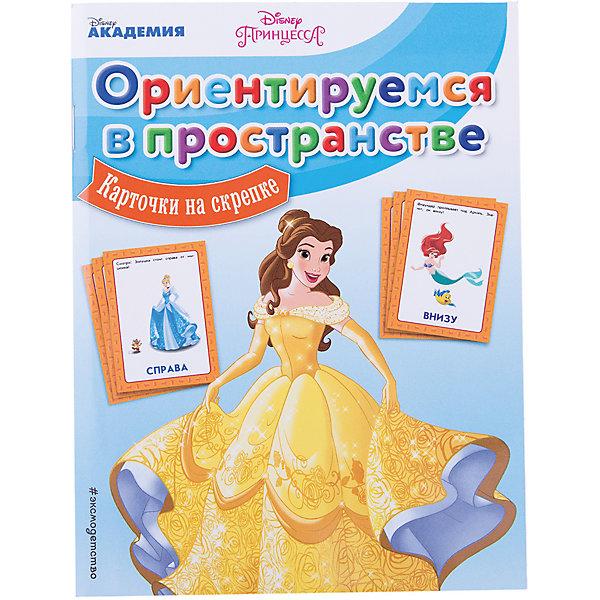 Ориентируемся в пространстве Принцессы Дисней, карточки на скрепкеОбучающие карточки<br>Характеристики:<br><br>• тип игрушки: книга;<br>• возраст: от 4 лет;<br>• материал: бумага;<br>• ISBN: 978-5-699-93519-2;<br>• количество страниц: 32;<br>• переплет: покет;<br>• вес: 61 р;<br>• размер: 14,4х17,7 х0,4 см;<br>• издательство: Эксмо.<br><br>Книга «Ориентируемся в пространстве» - современная методика для современных детей подойдет для ребят от 4 лет. Пособие можно использовать и как развивающую книгу, и как набор игровых карточек. Оно выгодно отличает простота подачи обучающего материала. <br><br>Его можно использовать и как набор ярких игровых карточек, и как компактную развивающую книгу, по которой удобно заниматься с малышом дома или взять её с собой на прогулку, в дорогу, в гости. Выполняя увлекательные задания, ребёнок вместе с принцессами Disney освоит такие понятия, как слева, справа, внизу, вверху, впереди, позади и т.д. А главное, дошкольник получит не только пользу, но и радость!<br><br>Книгу «Ориентируемся в пространстве» можно купить в нашем интернет-магазине.<br>Ширина мм: 177; Глубина мм: 144; Высота мм: 4; Вес г: 61; Возраст от месяцев: 48; Возраст до месяцев: 6; Пол: Женский; Возраст: Детский; SKU: 7932173;