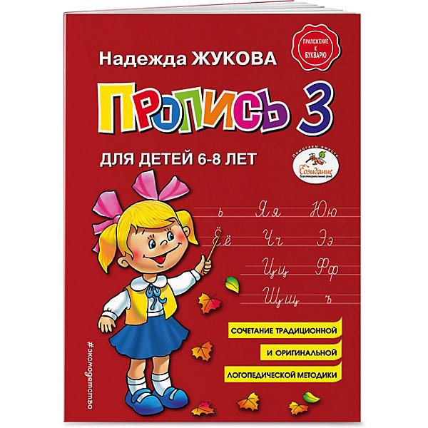 Эксмо Пропись 3, для детей 6-8 лет книга эксмо ломоносовская школа английский язык для одаренных детей 5 6 лет крижановская т в