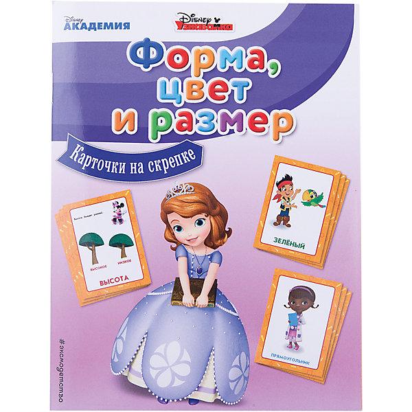 Эксмо Форма, цвет и размер Принцесса София, карточки на скрепке азбука 33 карточки с упражнениями isbn 978 5 905447 09 9