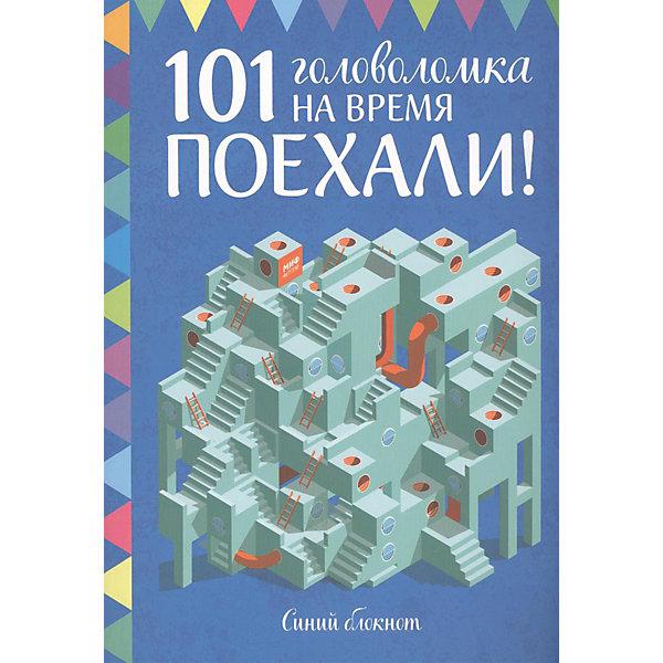 Манн, Иванов и Фербер 101 головоломка на время Поехали!, Синий блокнот