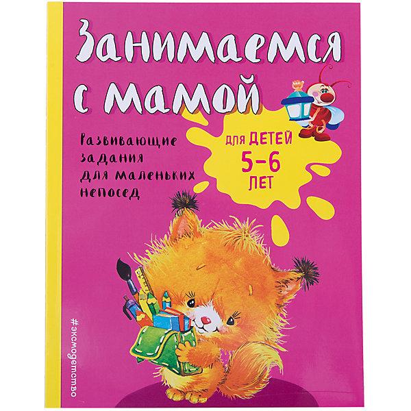 Эксмо Развивающие задания Занимаемся с мамой для детей 5-6 лет т ю бардышева е н моносова логопедические задания для детей 4 5 лет
