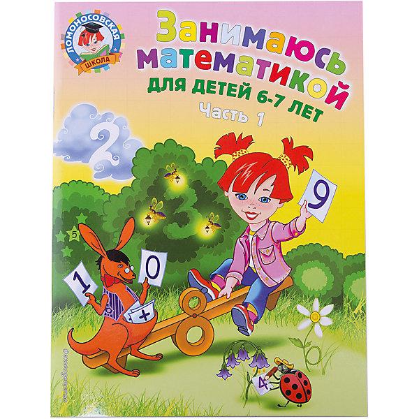 Эксмо Занимаюсь математикой: для детей 6-7 лет, часть 1 книги эксмо изучаю мир вокруг для детей 6 7 лет