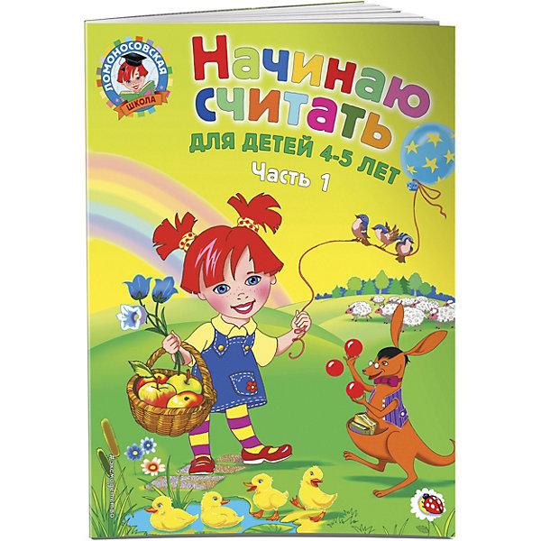 Эксмо Начинаю считать: для детей 4-5 лет, часть 1, 2-е издание исправленное и переработанное пьянкова е а володина н в начинаю считать для детей 4 5 лет