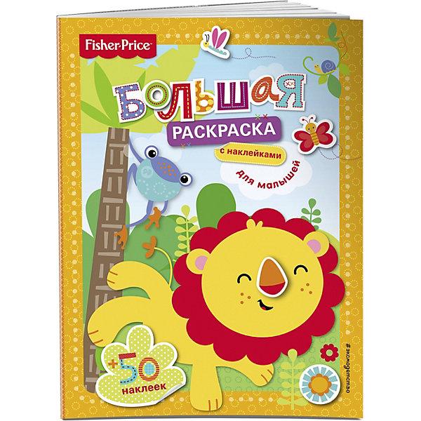 Большая раскраска с наклейками для малышей Fisher Price, 50 наклеекКнижки с наклейками<br>Характеристики:<br><br>• тип игрушки: книга;<br>• возраст: от 0 лет;<br>• материал: бумага;<br>• ISBN: 978-5-699-94234-3; <br>• количество страниц: 16;<br>• переплет: покет;<br>• вес: 102 р;<br>• размер: 22,8х30х0,2 см;<br>• издательство: Эксмо.<br><br>Книга «Fisher Price. Большая раскраска с наклейками для малышей» предназначена для занятий с самыми маленькими детьми. Особенность обучения в этом возрасте в сочетании радости, движения и мышления. Поэтому здесь вы найдете и раскраски, и наклейки, и загадки, и дополнительные задания, которые побуждают ребенка думать, говорить, повторять движения и творчески мыслить. Ведь ребёнок развивается тогда, когда чем-нибудь с увлечением занимается. Растите и развивайтесь с удовольствием!<br><br>Книгу «Fisher Price. Большая раскраска с наклейками для малышей» можно купить в нашем интернет-магазине.<br>Ширина мм: 297; Глубина мм: 228; Высота мм: 2; Вес г: 102; Возраст от месяцев: 0; Возраст до месяцев: 12; Пол: Унисекс; Возраст: Детский; SKU: 7932225;