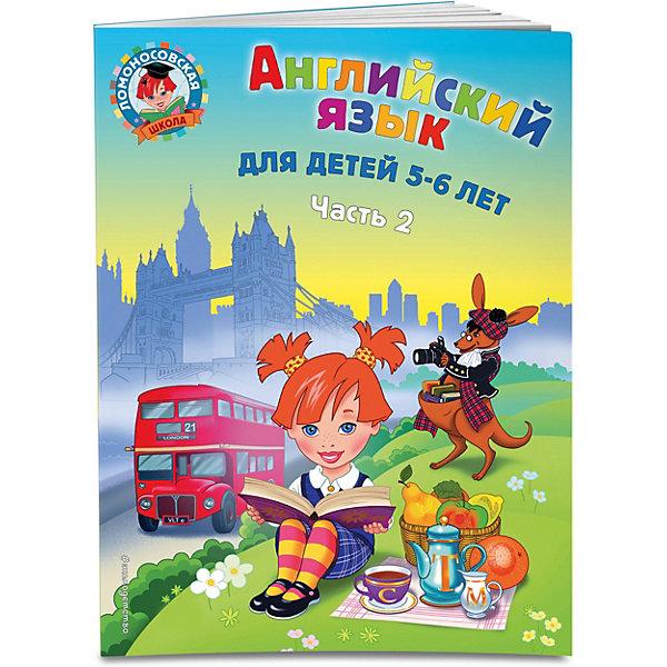 Эксмо Английский язык: для детей 5-6 лет, часть 2 крижановская т английский язык для детей 5 6 лет в двух частях часть 2