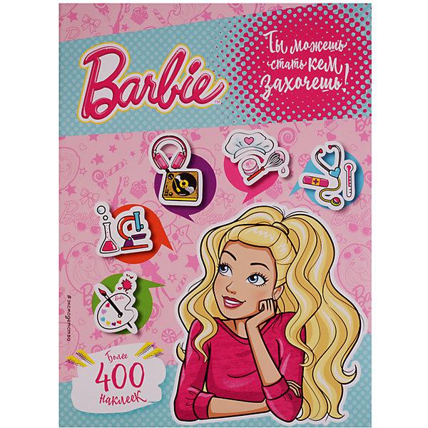 Эксмо Книжка с наклейками Barbie Ты можешь стать кем захочешь!, 400 наклеек книги эксмо ты мое созвездие