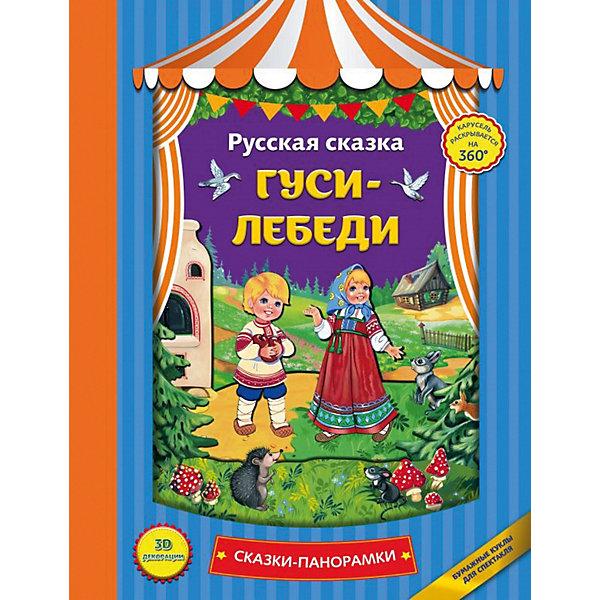 Эксмо Книжка-панорамка Гуси-лебеди книги эксмо детям