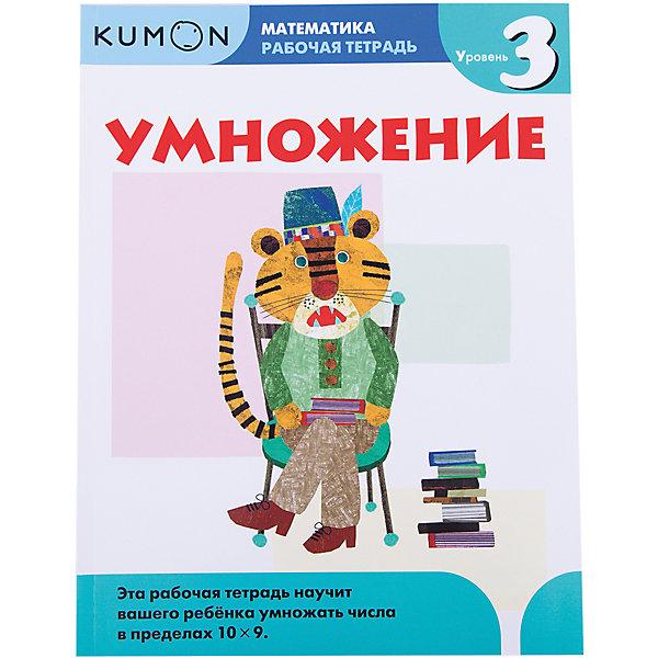 Манн, Иванов и Фербер Рабочая тетрадь Kumon. Математика. Умножение уровень 3