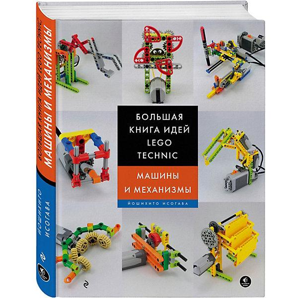 """Фотография товара большая книга идей LEGO Technic """"Машины и механизмы"""" (7932247)"""