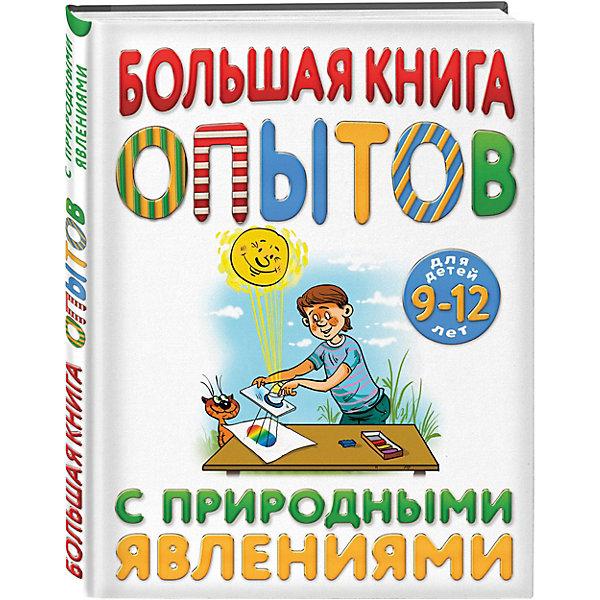 Эксмо Большая книга опытов  природными явлениями