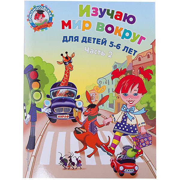 Эксмо Изучаю мир вокруг: для детей 5-6 лет, часть 2 изучаю мир вокруг для детей 6 7 лет в 2 ч ч 2