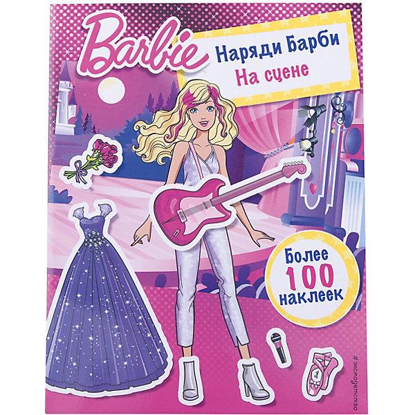 Эксмо Книжка с наклейками Наряды Barbie. На сцене наряди мишку с наклейками