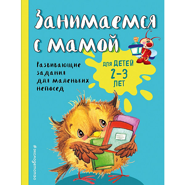 Эксмо Развивающие задания Занимаемся с мамой для детей 2-3 лет эксмо тренировочные задания для детей 2 3 лет
