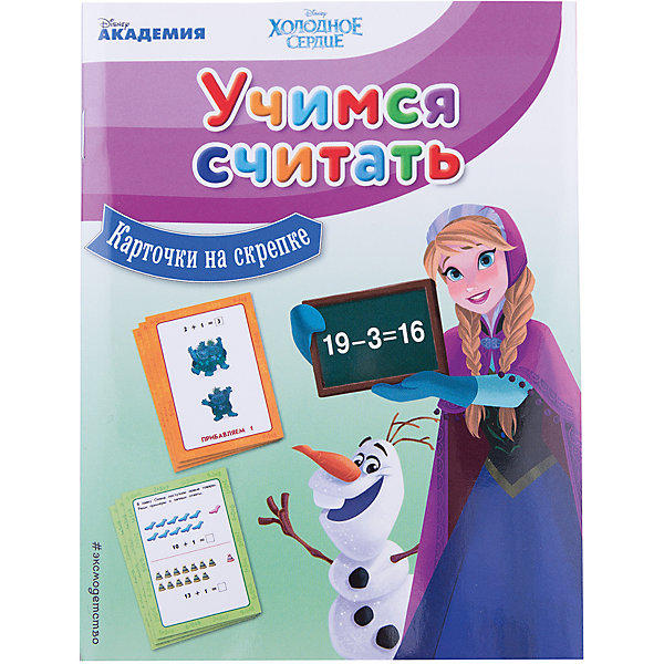 Эксмо Учимся считать Холодное сердце, карточки на скрепке гаврина с учимся считать пос для детей 3 4 лет