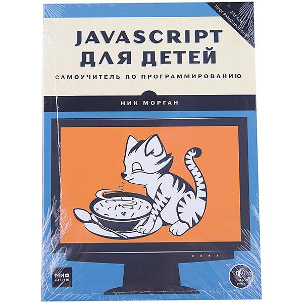 Манн, Иванов и Фербер JavaScript для детей Самоучитель по программированию программирование для детей учимся создавать сайты приложения и игры html css и javascript