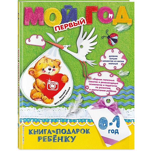 Памятный альбом Мой первый годАльбомы для новорожденного<br>Характеристики:<br><br>• тип игрушки: книга;<br>• возраст: от 1 года;<br>• материал: бумага;<br>• ISBN:  978-5-699-51479-3; <br>• количество страниц: 48;<br>• вес: 725 гр;<br>• размер: 29х23х1,5 см;<br>• издательство: Эксмо.<br><br>Книга «Мой первый год» Эксмо  - нежный, трогательный альбом позволит сохранить самые ценные воспоминания о том, как малыш появился на свет, когда он впервые улыбнулся, когда прорезался первый зубик, какую сказку больше всего любил, какие игры играл и многое другое. Фишки книги Необыкновенные иллюстрации, ростомер, конверты для различных вложений, места для рисования, вклеивания фотографий и записи важных моментов, позволят не упустить из виду самые восхитительные мгновения в жизни.<br><br>Книгу «Мой первый год» Эксмо можно купить в нашем интернет-магазине.<br>Ширина мм: 290; Глубина мм: 230; Высота мм: 15; Вес г: 725; Возраст от месяцев: 12; Возраст до месяцев: 24; Пол: Унисекс; Возраст: Детский; SKU: 7932335;