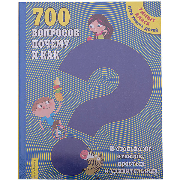 """Эксмо Энциклопедия """"700 вопросов почему и как. И столько же ответов, простых и удивительных"""""""