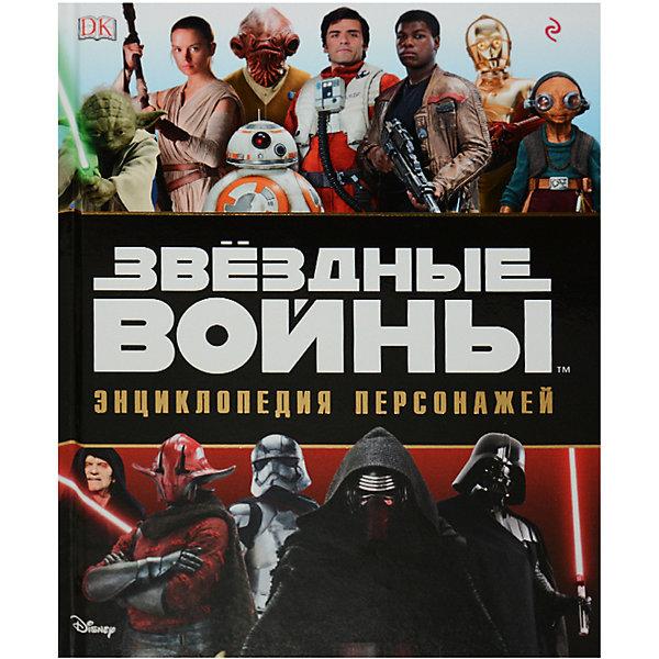 Эксмо Энциклопедия персонажей Звёздные войны