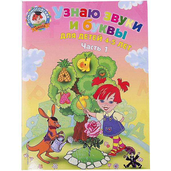 Эксмо Узнаю звуки и буквы: для детей 4-5 лет, часть 1, 2-е издание исправленное и переработанное эксмо учимся считать до 10 для детей 4 5 лет