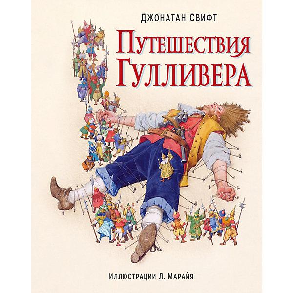 Эксмо Повесть Путешествия Гулливера, Дж. Свифт
