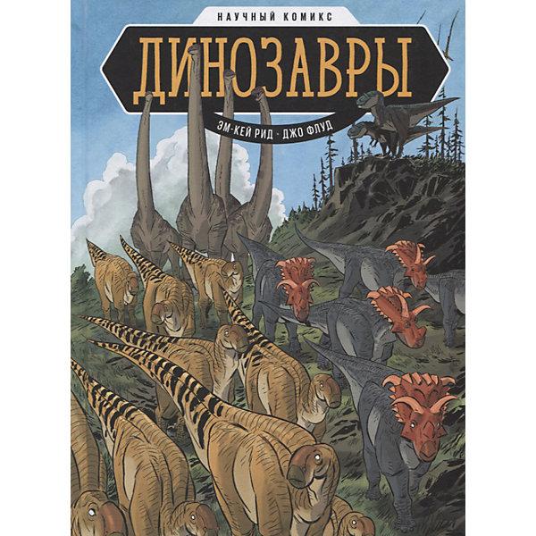 Научный комикс ДинозаврыКомиксы для детей<br>Характеристики:<br><br>• тип игрушки: книга;<br>• возраст: от 6  лет;<br>• материал: бумага;<br>• ISBN:  978-5-00100-992-4; <br>• автор: Эм-Кей Рид, Флуд Джо;<br>• переводчик: Скаф Мария;<br>• количество страниц: 128;<br>• вес: 386 гр;<br>• размер: 22,2х16,5х1,5 см;<br>• издательство: Mann.<br><br>Книга «Динозавры. Научный комикс» Mann, Ivanov and Ferber позволит погрузится в историю и вместе с палеонтологами разберитесь в окаменелостях, слоях земной коры и в том, как за последние 200 лет изменились наши представления об этой тайне. В<br>ы узнаете: как начиналась палеонтология, кто был первым человеком, обнаружившим окаменелые остатки динозавров, что такое костяные войны и кто в них победил, как мы определяли возраст Земли сто лет назад и как делаем это сегодня, почему некоторые окаменелости сохранились до наших дней, а другие нет, были ли у динозавров перья, что делать, если вы обнаружили динозавра и хотите придумать ему название, а также о многих других увлекательных тонкостях палеонтологии.<br><br>Книгу «Динозавры. Научный комикс» Mann, Ivanov and Ferber можно купить в нашем интернет-магазине.<br>Ширина мм: 240; Глубина мм: 165; Высота мм: 15; Вес г: 394; Возраст от месяцев: 72; Возраст до месяцев: 120; Пол: Унисекс; Возраст: Детский; SKU: 7932367;
