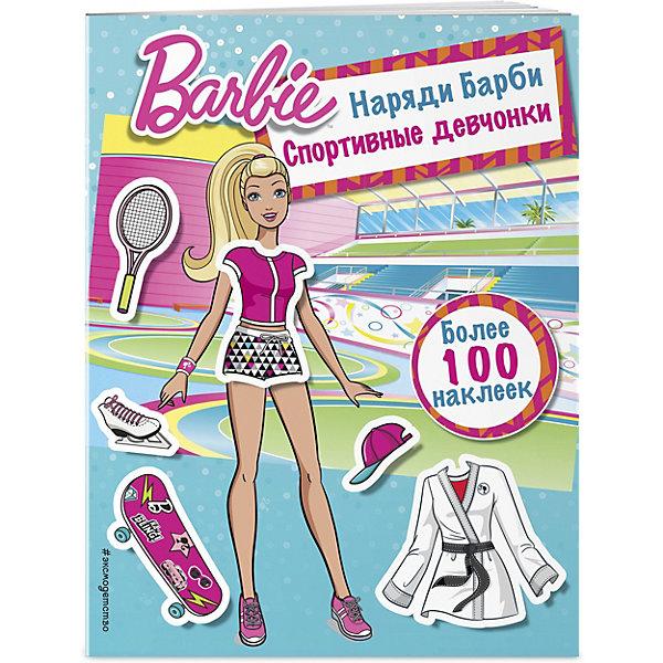Эксмо Книжка с наклейками Наряды Barbie. Спортивные девчонки наряди мишку с наклейками