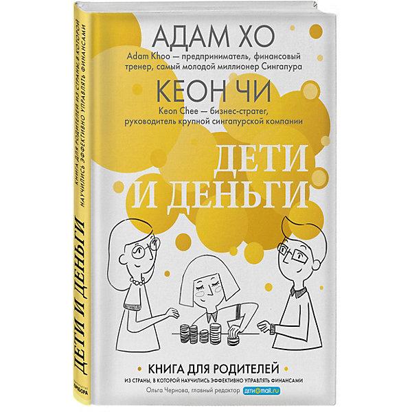 Эксмо Книга для родителей Дети и деньги инна королева дети с нарушениями слуха книга для родителей и педагогов isbn 978 5 9925 0626 6