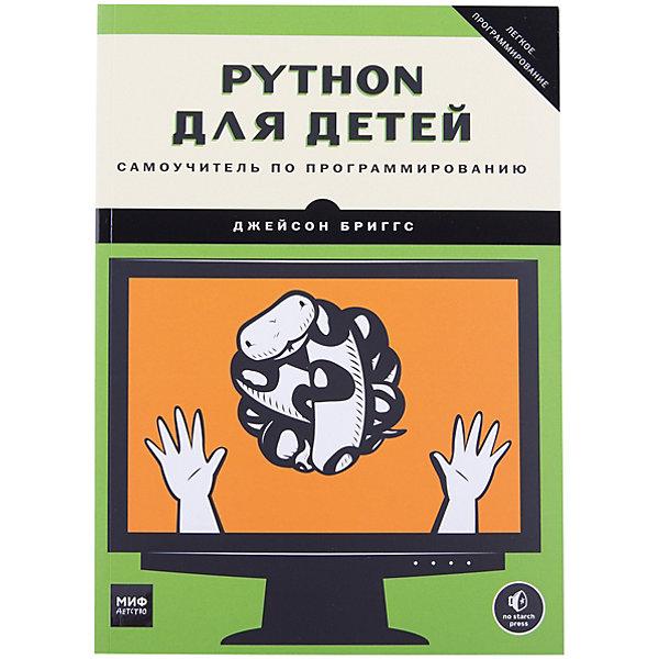 """Фотография товара python для детей """"Самоучитель по программированию"""" (7932373)"""