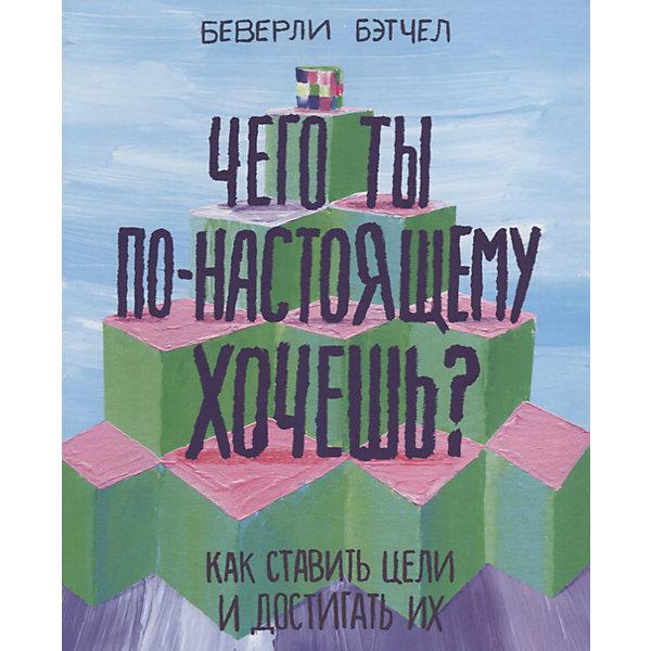 """Манн, Иванов и Фербер Психология """"Чего ты по-настоящему хочешь? Как ставить цели и достигать их"""""""